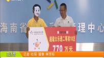 海南彩民再添喜訊 喜獲獎金770萬元
