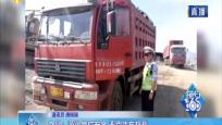 文昌:源头管控安全 严罚货车超载