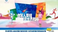 第七届世界军人运动会开幕式今晚在武汉举行 习近平出席开幕式并宣布运动会开幕