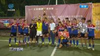 """2019""""天涯海角杯""""海南省五人制足球超级联赛闭幕"""
