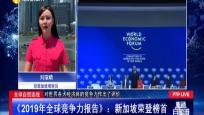 全球自贸连线 《2019年全球竞争力报告》:新加坡荣登榜首