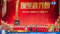 2019年全国脱贫攻坚奖表彰大会在京举行 海南3名个人1个集体获表彰