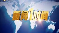 《新闻1时间》2019年10月16日(10:00)