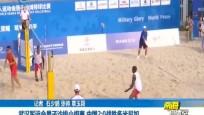 武汉军运会男子沙排小组赛 中国2:0战胜多米尼加