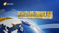 《海南新闻联播》2019年10月19日
