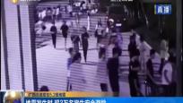 广西北流发生5.2级地震 地震发生时 超3万名学生安全避险
