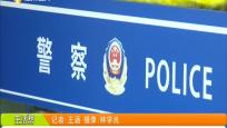 """凌晨上网爱车被盗 """"飞鹰""""出击窃贼被抓"""