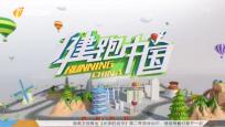《健跑中國》2019年10月10日