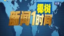 《新闻1时间》2019年10月28日(20:00)