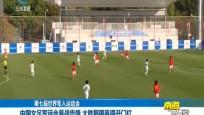 中国女足军运会首战告捷 大胜韩国赢得开门红