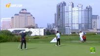 《卫视高尔夫》2019年10月18日
