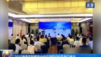 2019海南互联网产业知识产权论坛在海口举行