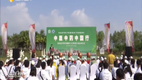2019年中医中药中国行 传播中医药健康文化