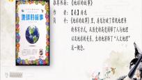 书香生活:《地球的故事》
