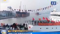 """""""海洋六号""""船完成2019年深海大洋科考任务 历时122天 航程近35000公里"""