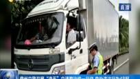 """儋州交警开展""""逢五""""交通整治统一行动 查处违法行为48起"""