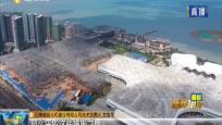 海南国际会展中心二期项目今日封顶 完成整体项目建设75%