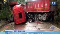 儋州:两货车迎头相撞 雨天开车别任性