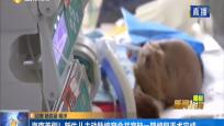 海南首例!新生儿主动脉缩窄合并室缺一期修复手术完成