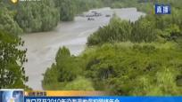 海口召开2019年沿海湿地保护网络年会