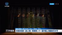 大型雜技劇《戰上海》揭幕第二十一屆中國上海國際藝術節