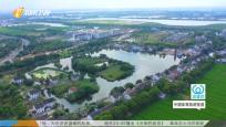 《中國體育旅游報道》2019年10月05日