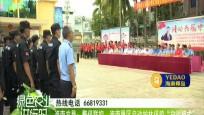 """海南农垦:警保联控 海南?#20122;?#21551;动护林保胶""""白沙模式"""""""