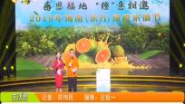"""东方:感恩福地""""橙""""意相邀 绿橙采摘节成功举办"""