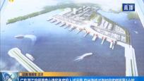 廣東湛江徐聞港南山港區年底投入試運營 瓊州海峽過海時間將縮短至1小時