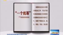 司法行政新视界:依法治省新篇章