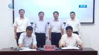 三沙市与中国电力建设股份有限公司签署战略合作框架协议