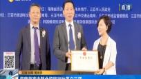 海南首家中韩合资旅行社落户三亚