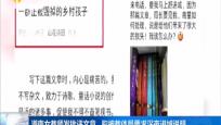"""领导的形式主义""""关心""""   湘西女教师消受不起"""
