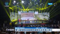 第七届海南省道德模范颁奖仪式在海口举行