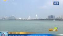 海口投入5000多万元 大力整治修复海口湾生态