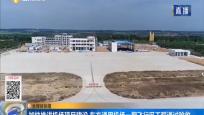 加快推进机场项目建设 东方通用机场一期飞行区工程通过验收
