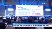 全球医美发展论坛博鳌举行 聚焦海南健康产业发展