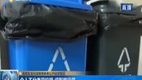北京生活垃圾管理条例公开征求意见 个人不分类扔垃圾 或影响征信