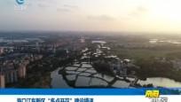 """海口江东新区""""多点开花""""建设提速"""