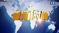 《新闻1时间》2019年10月22日(17:00)