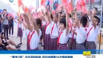 """""""雪龙2号""""今日深圳起航 开启中国第36次南极考察"""