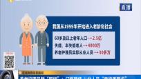 """养老护理员新""""国标?#20445;?#38376;槛降低 从业人员""""无学历要求"""""""