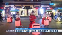 """豫园夜经济""""点睛""""夜上海:夜观湖景灯秀 赏多彩表演"""