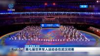 第七届世界军人运动会在武汉闭幕
