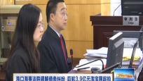 海口海事法院调解债务纠纷 巨轮3.9亿元淘宝网起拍
