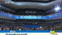 第九届北京香山论坛今天开幕