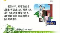 白沙:设63家乡村卫生室 开诊率达100%
