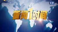 《新闻1时间》2019年10月17日(20:00)