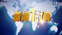 《新闻1时间》2019年10月16日(20:00)