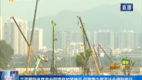 三亚国际体育产业园项目加紧建设 保障第六届亚沙会顺利举行